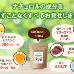 ナチュロル100円モニター